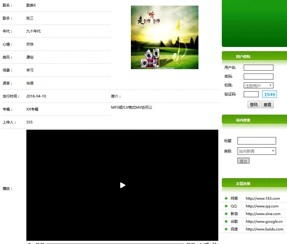 个人信息网页设计