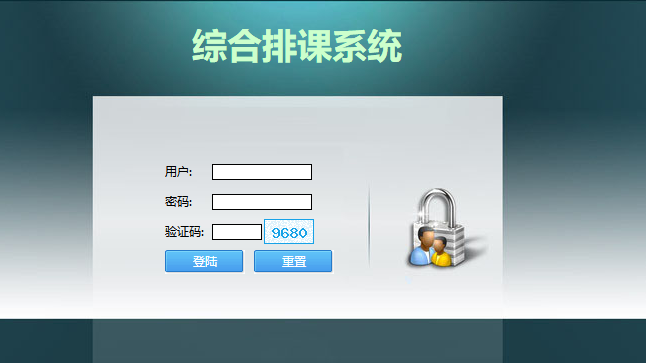 php综合排课系统-计算机毕业设计-代做计算机毕业设计